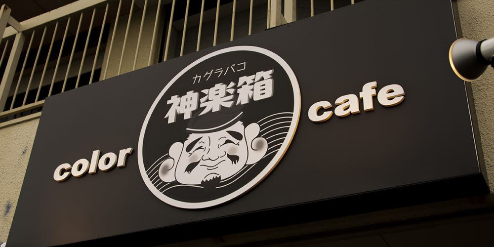 cropped-kagurabako_kanban.jpg